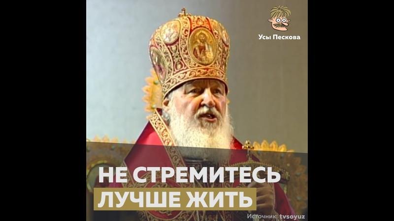 Патриарх Кирилл о лучшей жизни