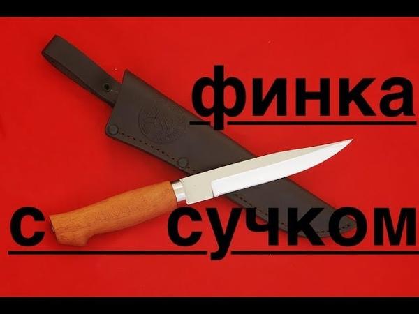 НОЖ ФИНКА С СУЧКОМ от ООО РУССКИЙ БУЛАТ реплика FISKARS