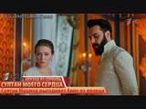 Эпизод из сериала СМС. Султан Махмуд выгодняет Анну из дворца