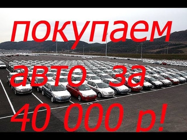 КАК КУПИТЬ АВТО ЗА 40 000 РУБЛЕЙ?!?!ПРОДАЛИ ЖИГУ,ИЩЕМ НОВЫЙ ПРОЕКТ!!