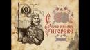 Слово о полку Игореве Подготовка к ОГЭ ЕГЭ по литературе
