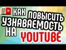 Как повысить узнаваемость на YouTube Предпринимаем шаги по увеличению узнаваемости