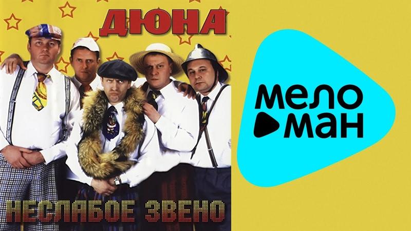 Дюна - Неслабое звено (Альбом 2003)