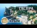 Гаспра, Крым. Коротко о курорте. Пляж, Ласточкино гнездо, райский уголок
