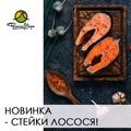 Наша новинка - коробка стейков лосося Premium качества, которая избавит вас от проблем с выбором ужина, польза и вкус обеспечены