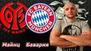 Майнц - Бавария / Прогноз и ставки на футбол / Германия : Бундеслига