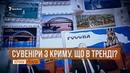 🇺🇦 На Путіні більше не заробиш у Криму Крим Реалії РадіоСвобода
