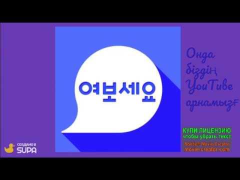 Корей тілін үйрену 한국어