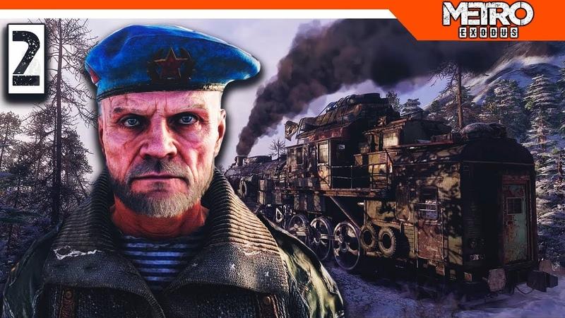 Metro Exodus Прохождение на русском ► УКРАЛИ ПОЕЗД