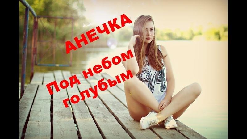 Анечка Город Золотой Аквариум кавер official video