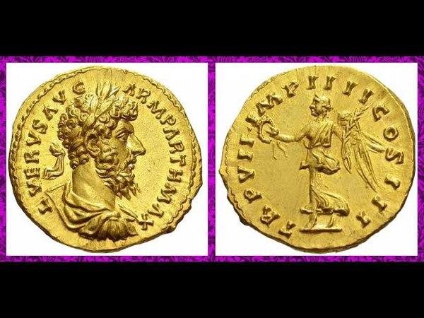 Монета, Аурей, 166—167 гг., Луций Вер, Aurey, 166-167 AD