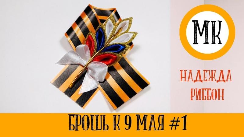 Брошь к 9 мая из георгиевской ленты Brooch by May 9 1