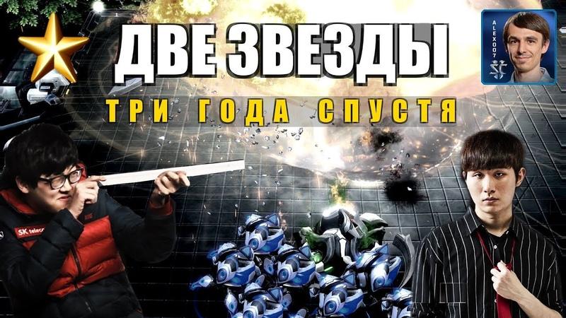 КОРЕЙСКИЕ ЗВЕЗДЫ Битва TY - PartinG три года спустя в StarCraft II