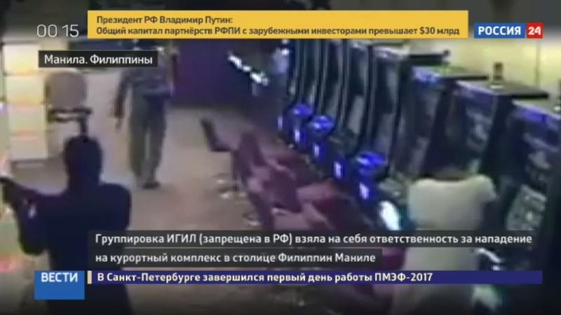Новости на Россия 24 • Атака на отель в Маниле могла быть попыткой ограбления