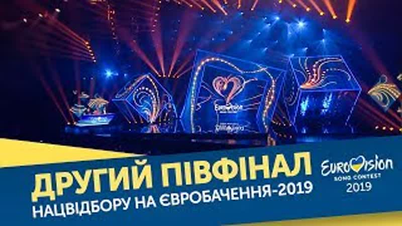 Євробачення 2019 Національний відбір (Україна) - Другий півфінал Eurovision 2019 Ukraine - Second Semi-Final