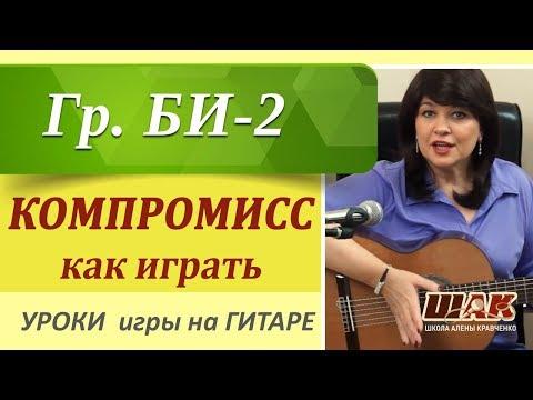 КОМПРОМИСС- Би2 на гитаре без баррэ, ТОП-разбор песни, аккорды, бой! Песня под гитару для начинающих
