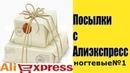 Распаковка ногтевых посылок с AliExpress №1