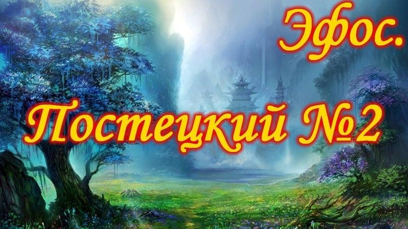 Эфос. Постецкий №2