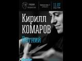 Кирилл Комаров в клубе