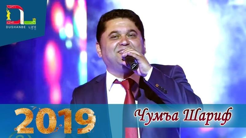 Сухроби Махмуд туёна кисми 2 ⁄ SUHROBi Mahmud Bazmoro NEW 2019