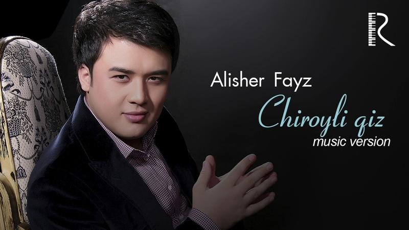 Alisher Fayz Chiroyli qiz Алишер Файз Чиройли киз music version