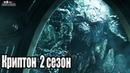 Криптон/Krypton 2 сезон 2019.Трейлер Топ-100