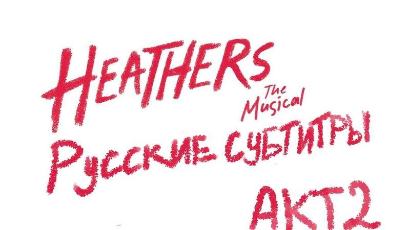 Heathers Musical | Act 2 [ rus sub album track]