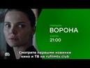Анонс 1 сезона 4 серий сериала Ворона от нтв
