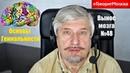 Основы гениальности Сергей Савельев Вынос мозга 48