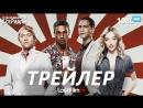 Большой куш  Snatch  (2 сезон) Трейлер (LostFilm.TV) [HD 1080]