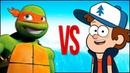 ГРАВИТИ ФОЛЗ VS ЧЕРЕПАШКИ НИНДЗЯ | СУПЕР РЭП БИТВА | Gravity Falls ПРОТИВ Ninja Turtles TMNT