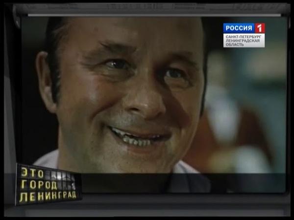 Это город Ленинград. Выпуск Интуристы и фарцовщики