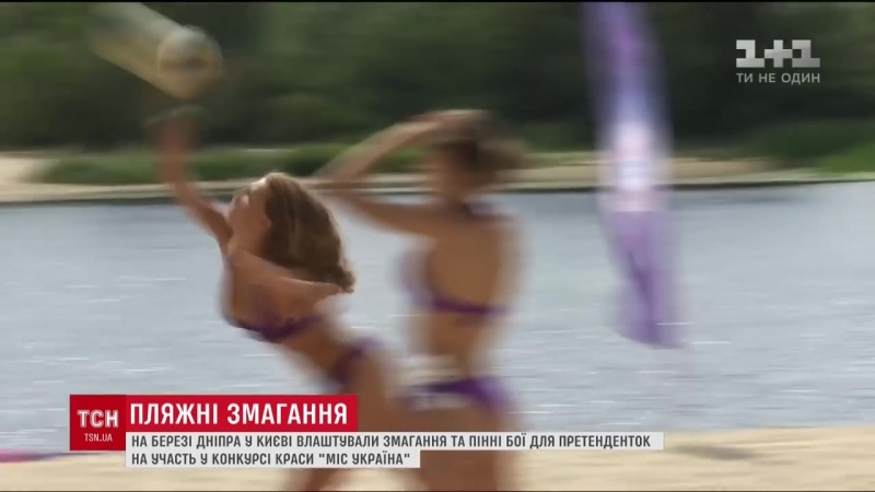 У столиці влаштували пляжні змагання для претенденток на конкурс Міс Україна.mp4