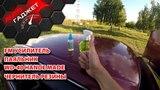 АВТОГАДЖЕТЫ. FM усилитель, паяльник для авто, WD 40 и чернитель резины своими руками