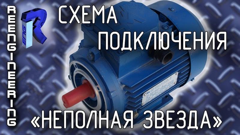 Лучшая схема подключения двигателя 380 в 220 НЕПОЛНАЯ ЗВЕЗДА
