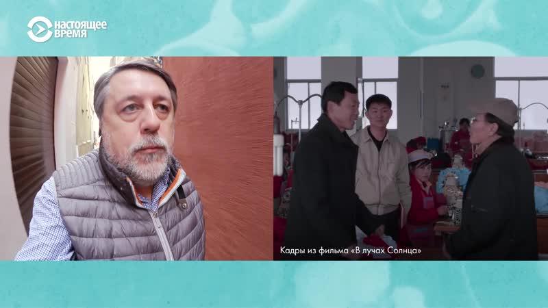 Фильм о жизни в КНДР и реакция Кремля | РЕАЛЬНОЕ КИНО