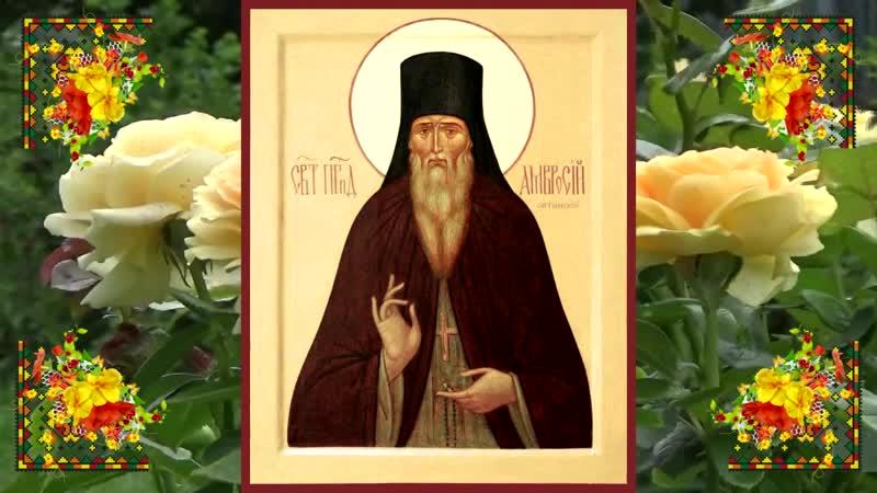 ☦ Акафист преподобному Амвросию Оптинскому, старцу и чудотворцу