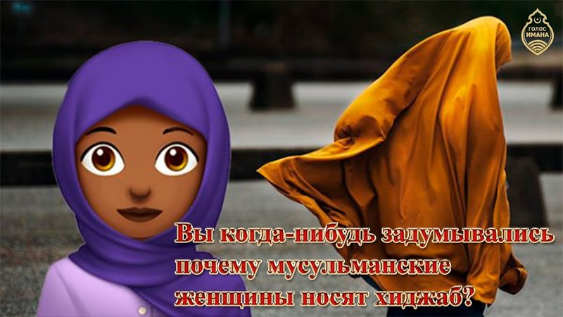 Вы когда-нибудь задумывались, почему мусульманские женщины носят хиджаб [НОВИНКА]