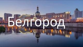 Белгород ГОРОД ВОСТОРГА / Переезд с КАМЧАТКИ