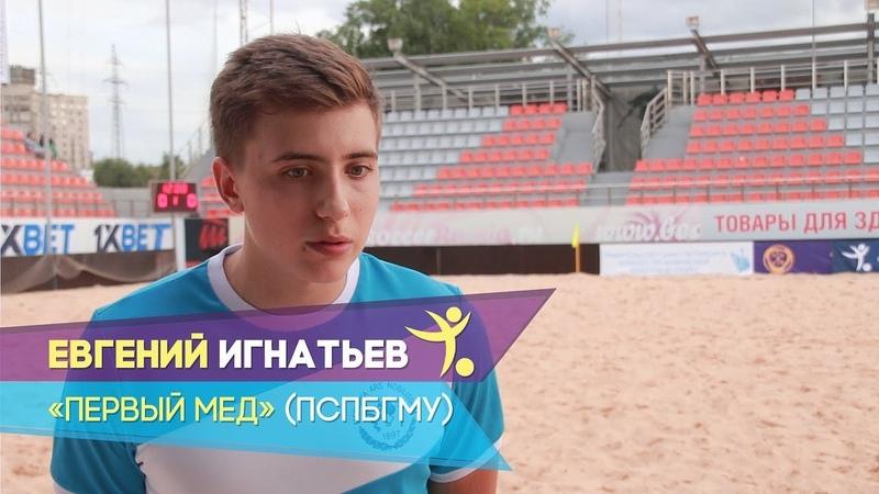 Александр Игнатьев Первый Мед ПСПбГМУ