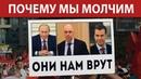 ХВАТИТ МОЛЧАТЬ. Народ против Путина и Медведева. МИТИНГ ПРОТИВ. Почему мы молчим на митинге? ПРОТЕСТ