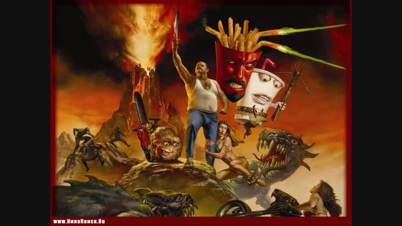 Команда Фастфуд Aqua Teen Hunger Force Colon Movie Film for Theaters (2007)