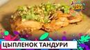 Цыпленок тандури и салат с йогуртовым соусом