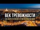 Документальный фильм Век тревожности