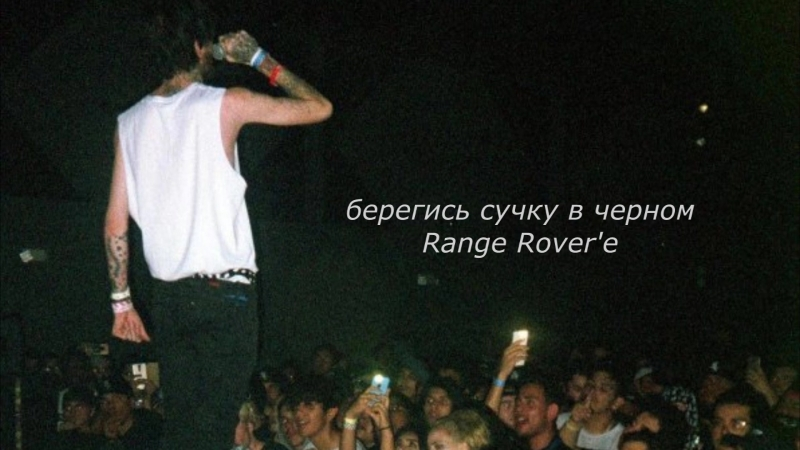 Lil peep - veins (rus sub) ПЕРЕВОД