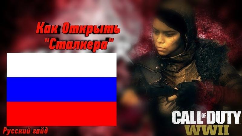 Как открыть Секретного Персонажа Сталкер на карте Трон Тьмы 🧟 Call Of Duty: WW2