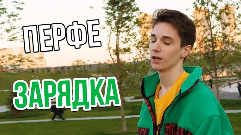 Перфе ЗАРЯДКА