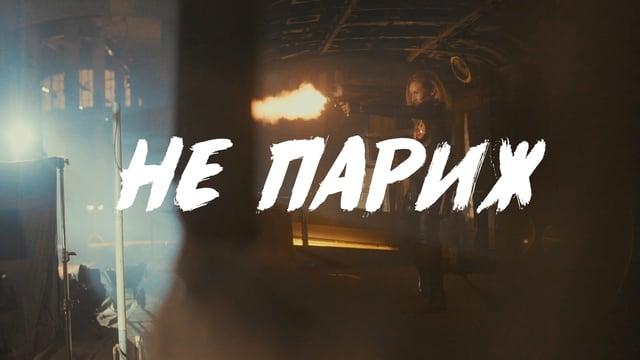 Ленинград - Не Париж (Backstage)