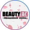 Наращивание ресниц Екатеринбург | Beauty-AC