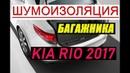 Шумоизоляция KIA RIO 4. Проклейка багажника. ЭФФЕКТ БОМБА. Я в ШОКЕ от ТИШИНЫ